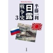 日露戦争史 3(平凡社) [電子書籍]
