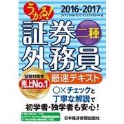 うかる! 証券外務員二種 最速テキスト 2016-2017年版(日経BP社) [電子書籍]