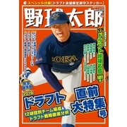 野球太郎 No.020(imagineer) [電子書籍]