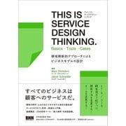 THIS IS SERVICE DESIGN THINKING. Basics - Tools - Casesー領域横断的アプローチによるビジネスモデルの設計(ビー・エヌ・エヌ) [電子書籍]
