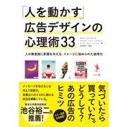 「人を動かす」広告デザインの心理術33 - 人の無意識に影響を与える、イメージに秘められた説得力(ビー・エヌ・エヌ) [電子書籍]