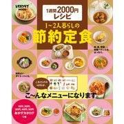 1週間2000円レシピ 1~2人暮らしの節約定食(KADOKAWA) [電子書籍]