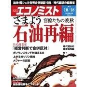 エコノミスト 2016年10月18日号(毎日新聞出版) [電子書籍]
