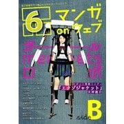 マンガ on ウェブ第6号 side-B(佐藤漫画製作所) [電子書籍]