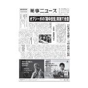 薬事ニュース 2016/10/14(薬事ニュース社) [電子書籍]