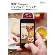 実践!Instagramビジュアルマーケティング 共感される公式アカウントの企画・運営からキャンペーンまで(角川アスキー総合研究所) [電子書籍]