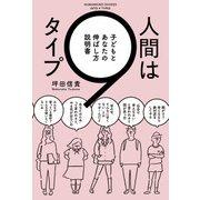 人間は9タイプ 子どもとあなたの伸ばし方説明書(KADOKAWA) [電子書籍]