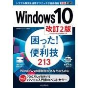 できるポケット Windows 10 困った!&便利技 213 改訂2版(インプレス) [電子書籍]