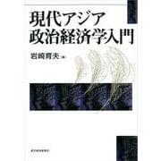 現代アジア政治経済学入門(東洋経済新報社) [電子書籍]