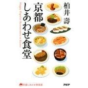 京都しあわせ食堂(PHP研究所) [電子書籍]