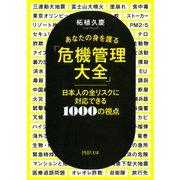 あなたの身を護る「危機管理大全」 日本人の全リスクに対応できる1000の視点(PHP研究所) [電子書籍]