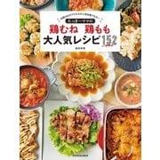 たっきーママの鶏むね鶏もも大人気レシピ152(扶桑社) [電子書籍]