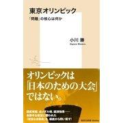 東京オリンピック 「問題」の核心は何か(集英社) [電子書籍]