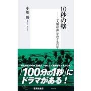 10秒の壁――「人類最速」をめぐる百年の物語(集英社) [電子書籍]