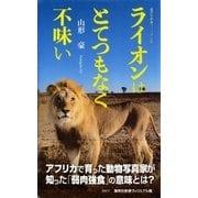 ライオンはとてつもなく不味い(ヴィジュアル版)(集英社) [電子書籍]
