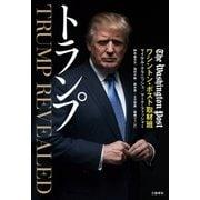 トランプ(文藝春秋) [電子書籍]