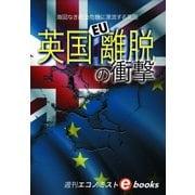 英国離脱EUの衝撃(毎日新聞出版) [電子書籍]