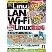 日経Linux 2016年11月号(日経BP社) [電子書籍]