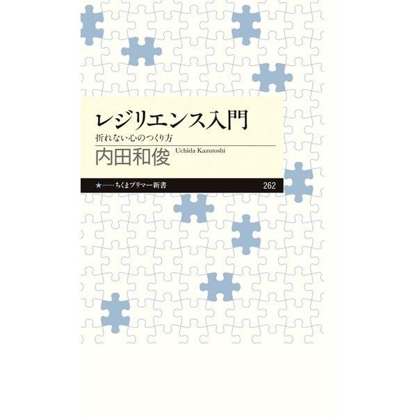レジリエンス入門 ──折れない心のつくり方(筑摩書房) [電子書籍]