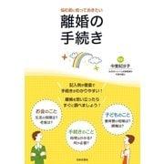 離婚の手続き(日本文芸社) [電子書籍]