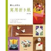 暮らしを彩る 実用折り紙(日本文芸社) [電子書籍]