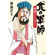 『食の軍師』戦場グルメガイド(日本文芸社) [電子書籍]
