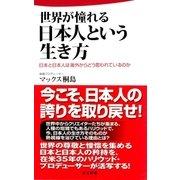 世界が憧れる日本人という生き方(日本文芸社) [電子書籍]