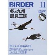 BIRDER(バーダー) 2016年11月号(文一総合出版) [電子書籍]