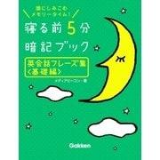 英会話フレーズ集(基礎編)(学研) [電子書籍]