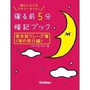英会話フレーズ集(海外旅行編)(学研) [電子書籍]