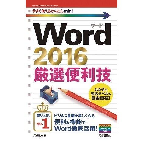 今すぐ使えるかんたんmini Word 2016 厳選便利技 (技術評論社) [電子書籍]
