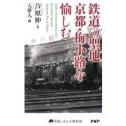 鉄道の聖地 京都・梅小路を愉しむ(PHP研究所) [電子書籍]
