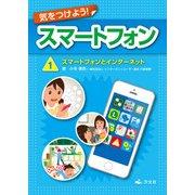 気をつけよう! スマートフォン 1巻 スマートフォンとインターネット(汐文社) [電子書籍]