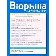 Biophilia 2016年秋号(アドスリー) [電子書籍]
