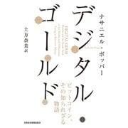 デジタル・ゴールド--ビットコイン、その知られざる物語(日経BP社) [電子書籍]
