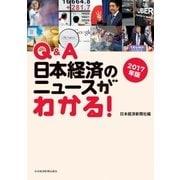 Q&A 日本経済のニュースがわかる! 2017年版(日経BP社) [電子書籍]