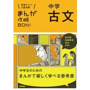中学古文 新装版(学研) [電子書籍]