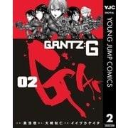 GANTZ:G 2(集英社) [電子書籍]