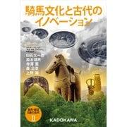 発見・検証 日本の古代II 騎馬文化と古代のイノベーション(角川文化振興財団) [電子書籍]