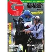 週刊Gallop(ギャロップ) 10月23日号(サンケイスポーツ) [電子書籍]