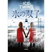 氷の双子 THE ICE TWINS(小学館) [電子書籍]