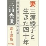 三浦光世 電子選集 妻 三浦綾子と生きた四十年(小学館) [電子書籍]