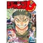 ジャンプGIGA 2016 vol.4(集英社) [電子書籍]