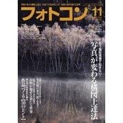 フォトコン 2016年 11月号(日本写真企画) [電子書籍]