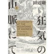 狂気の山脈にて 1 ラヴクラフト傑作集(KADOKAWA) [電子書籍]
