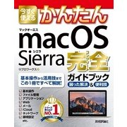 今すぐ使えるかんたん macOS Sierra 完全ガイドブック (技術評論社) [電子書籍]