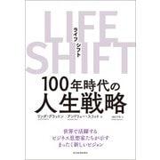 LIFE SHIFT(ライフ・シフト)―100年時代の人生戦略(東洋経済新報社) [電子書籍]