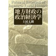 地方財政の政治経済学(東洋経済新報社) [電子書籍]