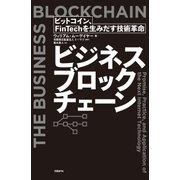 ビジネスブロックチェーン―ビットコイン、FinTechを生みだす技術革命(日経BP社) [電子書籍]