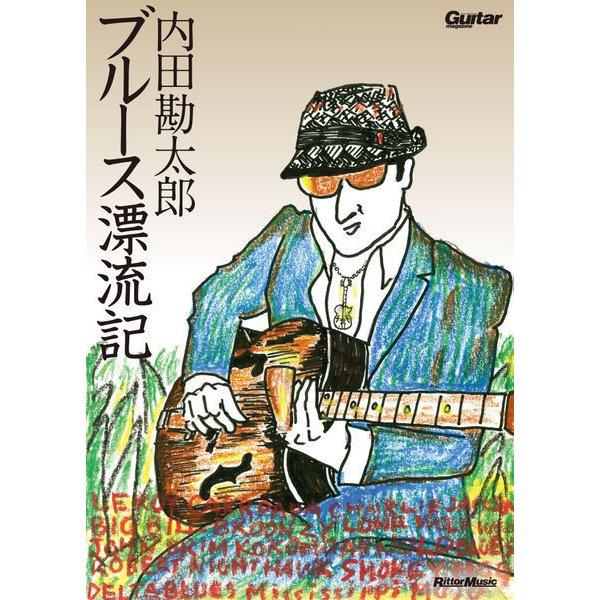 内田勘太郎 ブルース漂流記(リットーミュージック) [電子書籍]